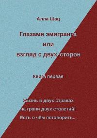 Cover Глазами эмигранта или взгляд с двух сторон - Книга первая