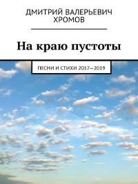 Cover Накраю пустоты. Песни истихи 2017—2019