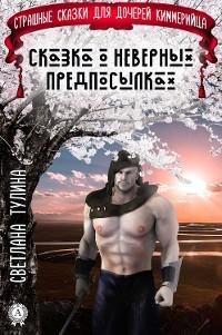 Cover Сказка о неверных предпосылках