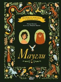 Cover Маугли