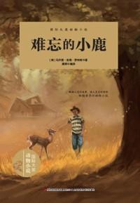 Cover International Award-winning Animal Novels
