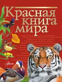 Cover Красная книга мира