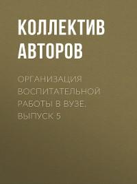 Cover Организация воспитательной работы в вузе. Выпуск 5