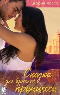 Cover Сказка для взрослой принцессы