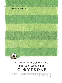 Cover О чем мы думаем, когда думаем о футболе