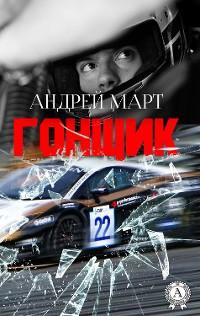 Cover Гонщик