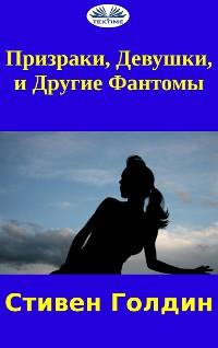 Cover Призраки, Девушки, и Другие Фантомы