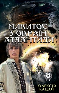Cover Микитос з окраїн Атлантиди