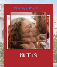 Cover 谁做的?