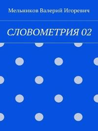 Cover СЛОВОМЕТРИЯ02