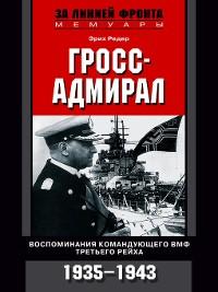 Cover Гросс-адмирал. Воспоминания командующего ВМФ Третьего рейха. 1935-1943