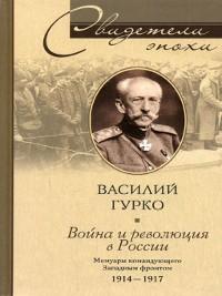 Cover Война и революция в России. Мемуары командующего Западным фронтом. 1914-1917
