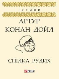 Cover Спілка рудих