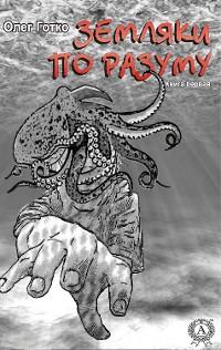 Cover Земляки по разуму (Книга первая)