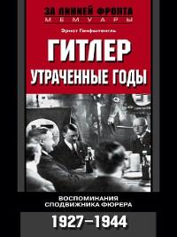 Cover Гитлер. Утраченные годы. Воспоминания сподвижника фюрера. 1927-1944