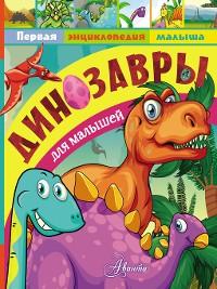 Cover Динозавры для малышей