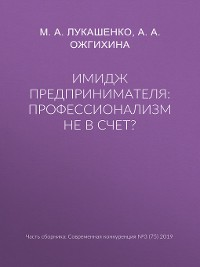 Cover Имидж предпринимателя