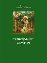 Cover Преподобный Серафим
