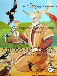 Cover Суфийские секреты внутренней гармонии «Алифбеи тайр» (Азбука птиц)