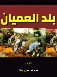 Cover بلد العميان