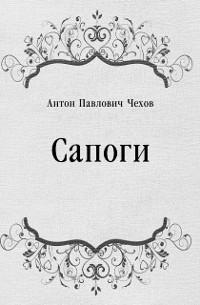 Cover Sapogi (in Russian Language)