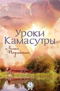 Cover Уроки Камасутры