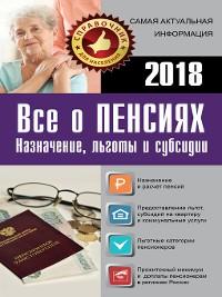 Cover Все о пенсиях на 2018 год