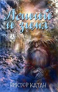 Cover Леший и зима