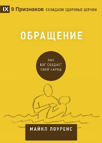 Cover Обращение (Conversion) (Russian)