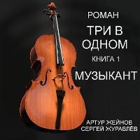 Cover ТРИ В ОДНОМ