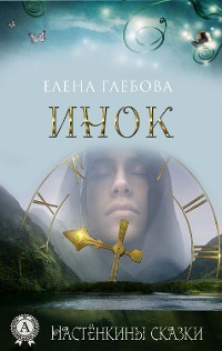 Cover Инок