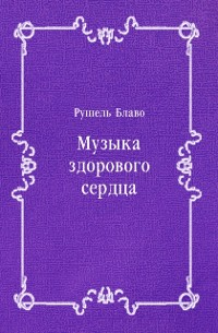 Cover Muzyka zdorovogo serdca (in Russian Language)