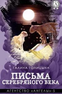 Cover Письма Серебряного века