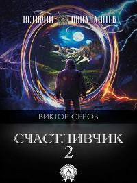 Cover Счастливчик-2
