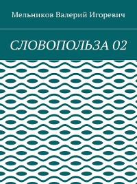 Cover СЛОВОПОЛЬЗА02
