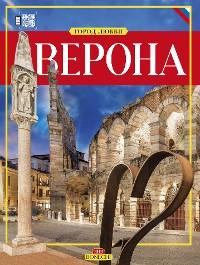 Cover Verona City of Love - Russian Edition