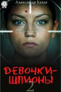 Cover Девочки-шпионы - 2