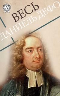 Cover Весь Даниель Дефо