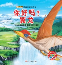 Cover Are You Okay, Pterosaur