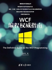Cover WCF编程权威指南