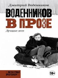 Cover Воденников в прозе. Лучшие эссе