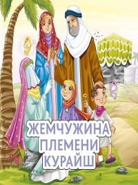 Cover Жемчужина племени Курайш
