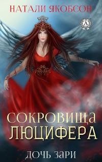 Cover Сокровища Люцифера  Дочь зари