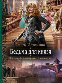 Cover Ведьма для князя