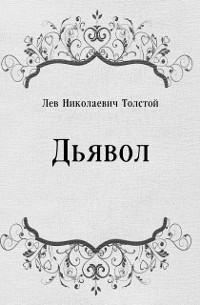 Cover D'yavol (in Russian Language)