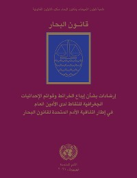 Cover The Law of the Sea (Arabic language)