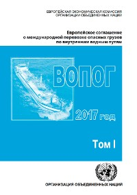 Cover European Agreement Concerning the International Carriage of Dangerous Goods by Inland Waterways (ADN) 2017 (Russian language)