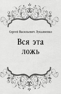 Cover Vsya eta lozh' (in Russian Language)