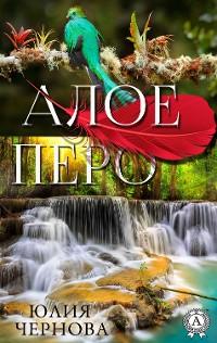 Cover АЛОЕ ПЕРО