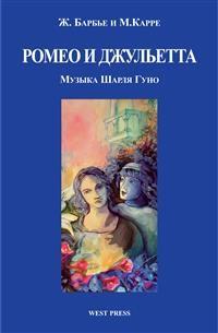 Cover Ромео и Джульетта (Roméo et Juliette)
